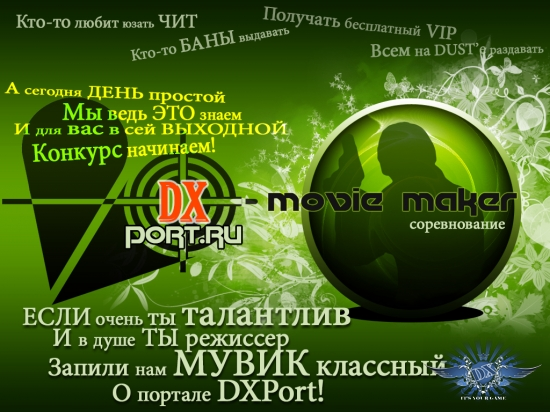 DX movie maker (итог)
